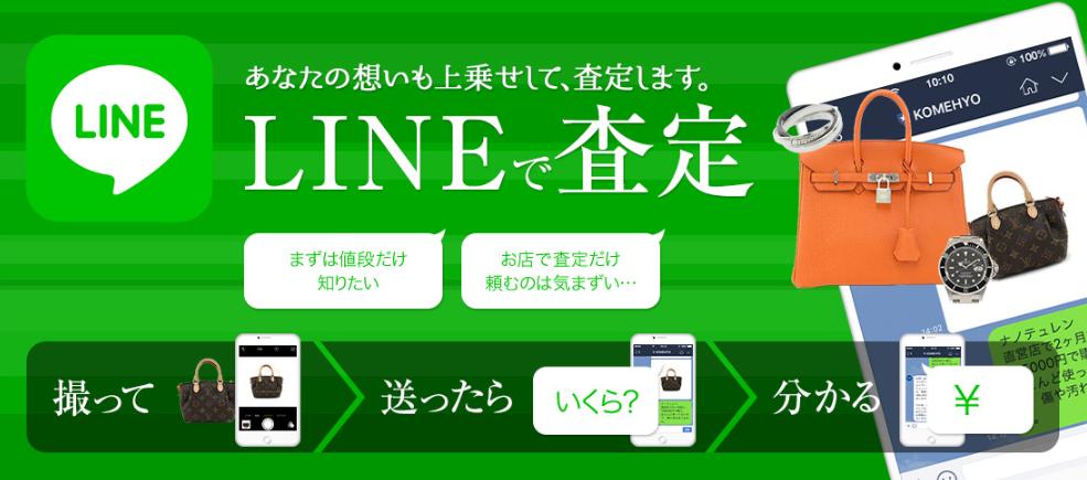 コメ兵のLINE査定サービス