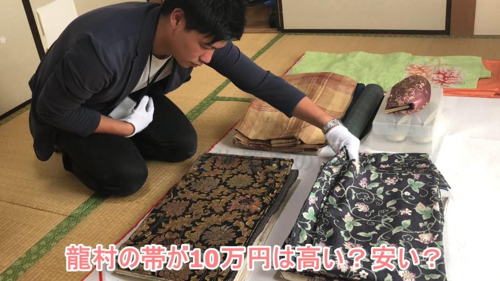 龍村の帯が10万円は高いか安いか