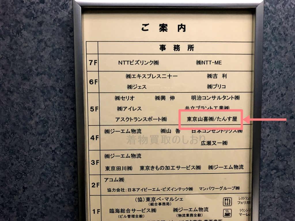 たんす屋東京本社