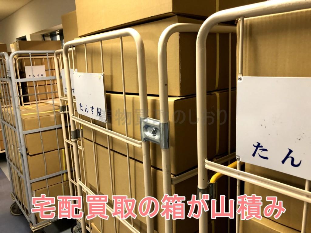 たんす屋東京本社には宅配買取のダンボールが山積み