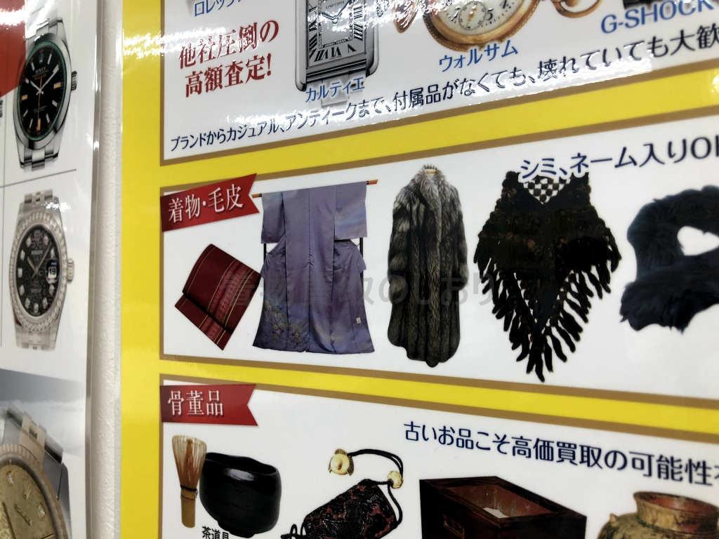 エコリングでは着物も買取