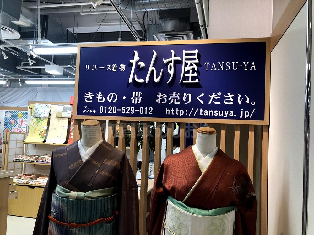 たんす屋新浦安店