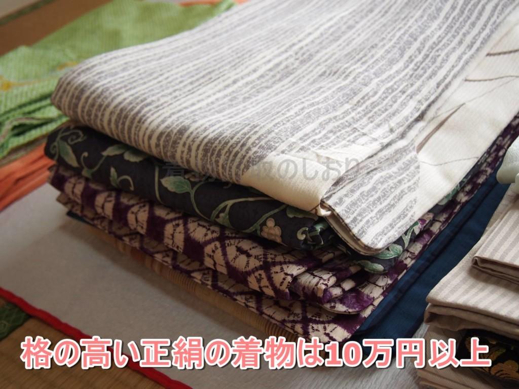 格の高い正絹の着物は10万円以上の買取価格