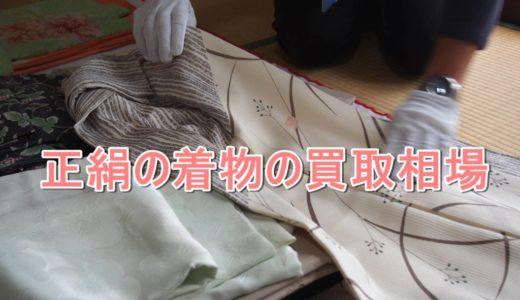 正絹の着物の買取相場とは。どんな着物が高く売れる?