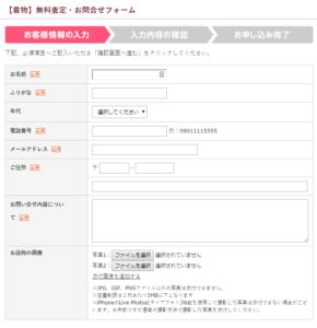 福ちゃん申込フォーム