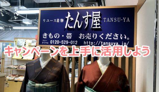 着物買取店のキャンペーンを利用して買取価格をアップさせよう