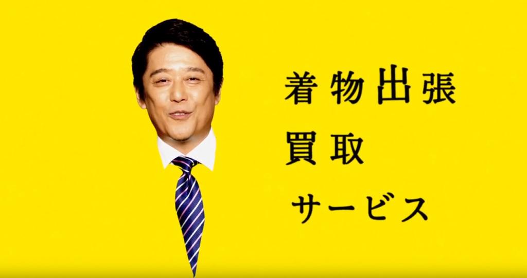 バイセル坂上忍CM