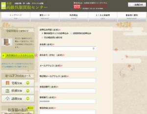 京都高級呉服買取センター申込みフォーム