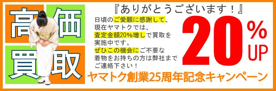 ヤマトク創業25周年キャンペーン
