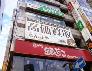 なんぼや渋谷店