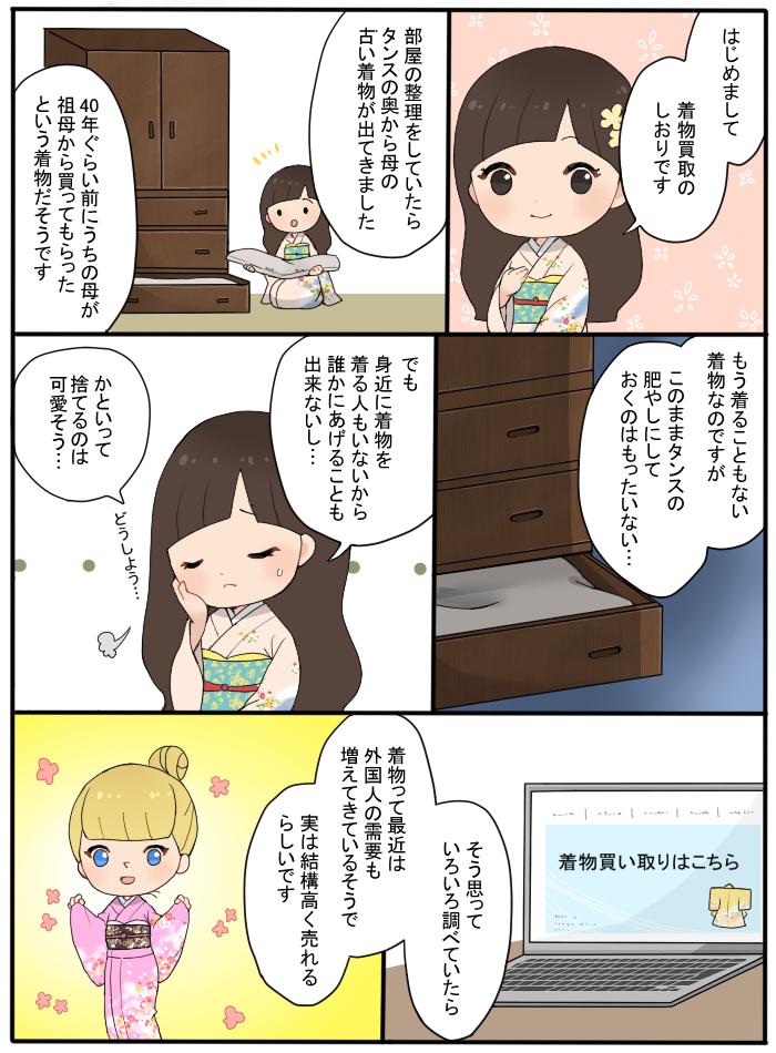 着物買取の口コミの漫画