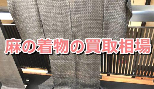 麻の着物の買取相場はいくらぐらい?上布なら数十万円で売れるかも?