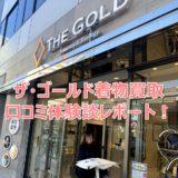 ザ・ゴールド着物買取の口コミ